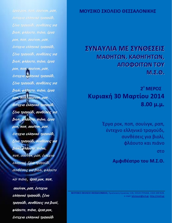 30-03-2014_msth_students_teachers_compositions_poster
