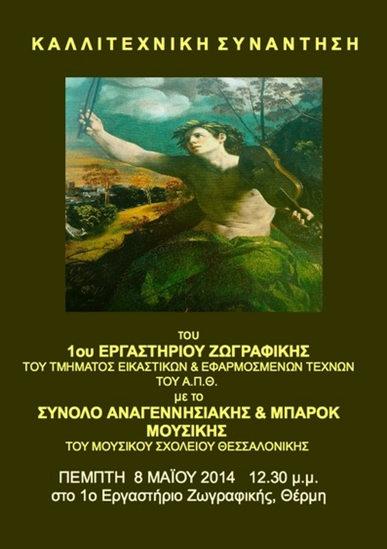 08-05-2014_baroque_group_poster
