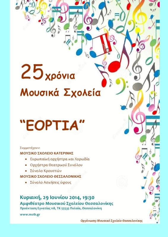 29-06-2014_eortia_poster