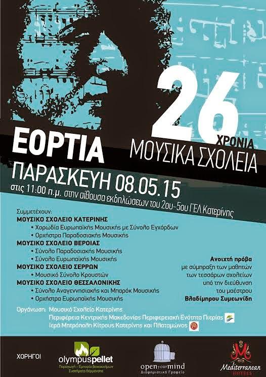 2015_eortia_poster