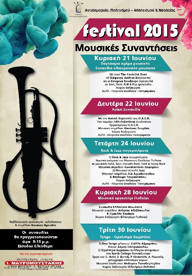 24-06-2015_rock_jazz_poster