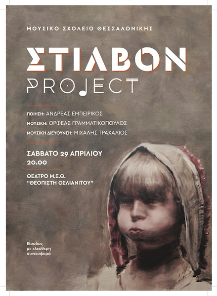 29-04-2017_stilvon_project_poster