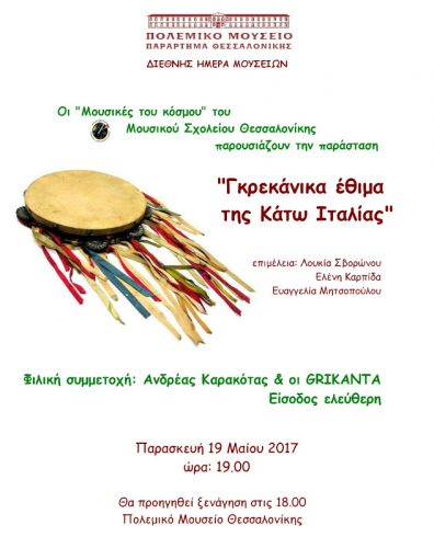 19-5-2017_world_music_group_poster