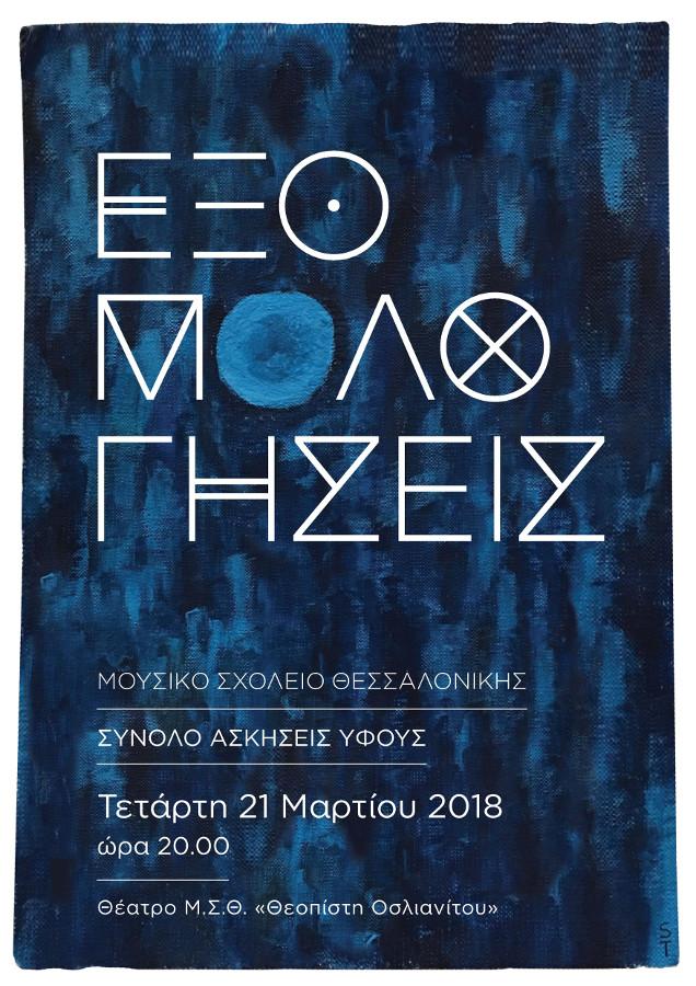 21-03-2018_askiseis_yfous_poster