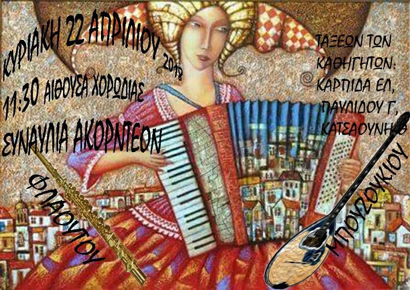 22-4-2018_Karpida_Pavlidou_Katsaounis_poster