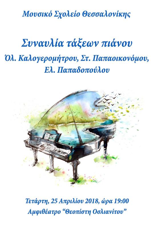 25-4-2018_Kalogeromitrou_Papaoikonomou_Papadopoulou_poster
