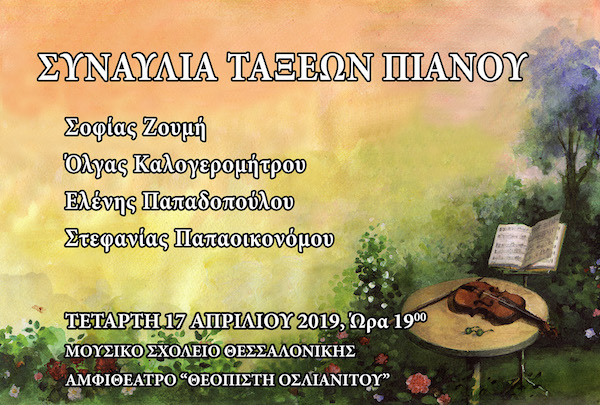 msth piano concert 2019