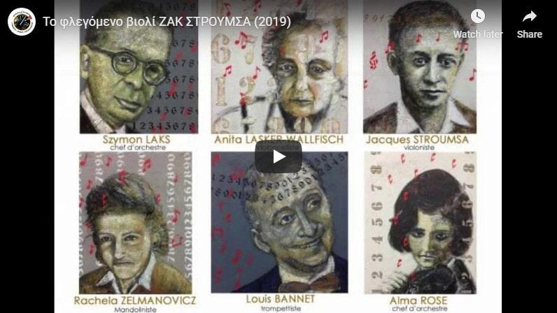 Ντοκιμαντέρ Το φλεγόμενο βιολί-ΖΑΚ ΣΤΡΟΥΜΣΑ