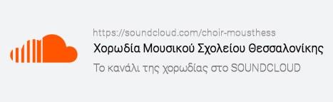 Χορωδία ΜΣΘ στο soundcloud